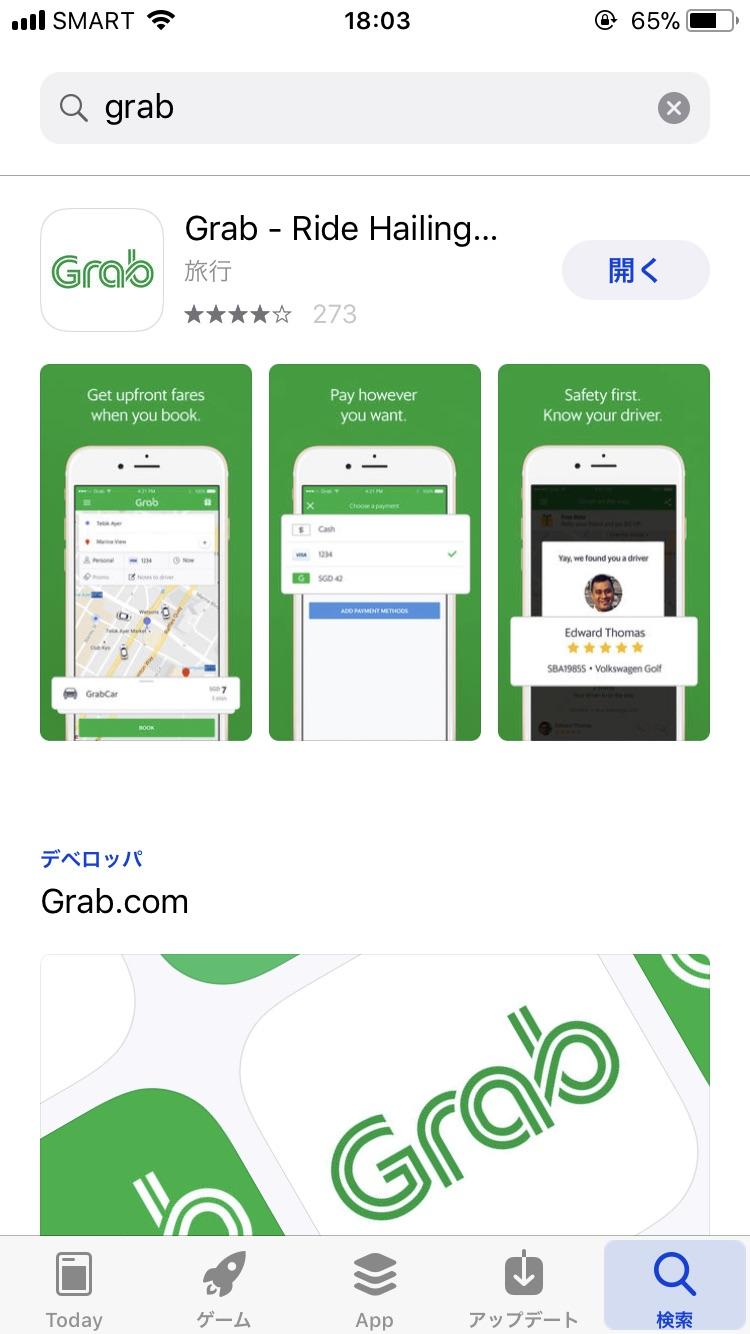 スマホアプリ「Grab Taxi」を使いこなして移動を快適に!