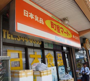 留学生活で日本食が恋しくなったら「町屋マート」
