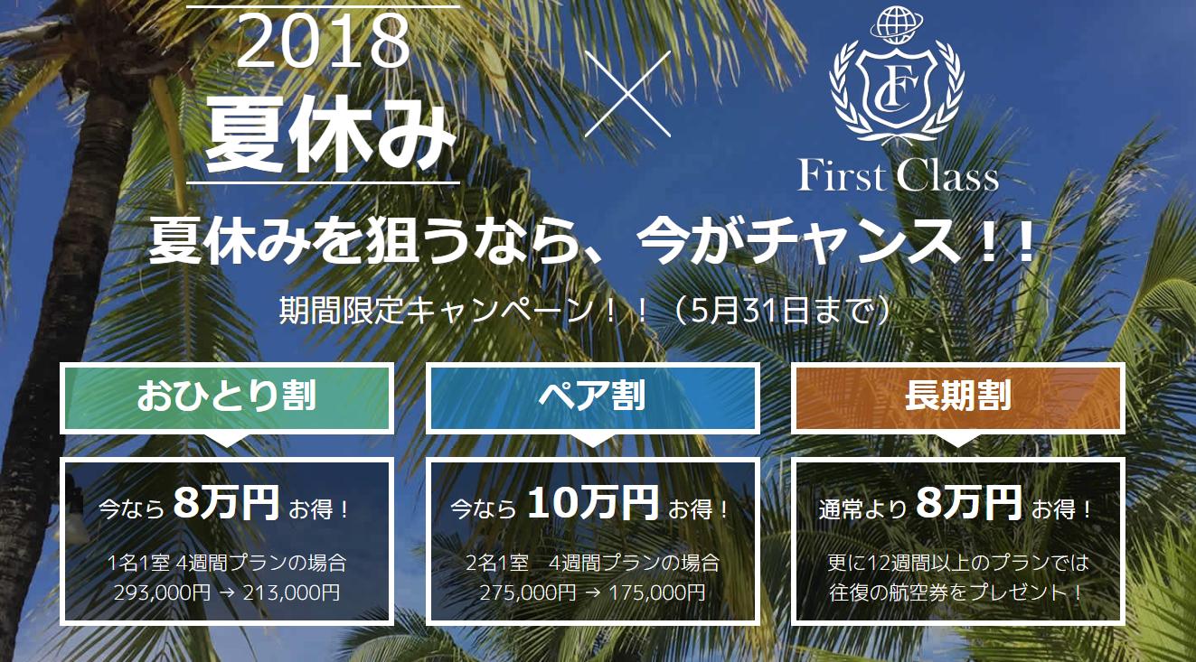 2018年夏のキャンペーン情報!