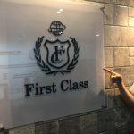 毎週水曜日は【First Class一般開放】始まります♪