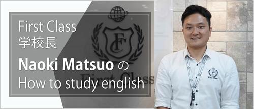 First Class 学校長 Naoki Matsuo