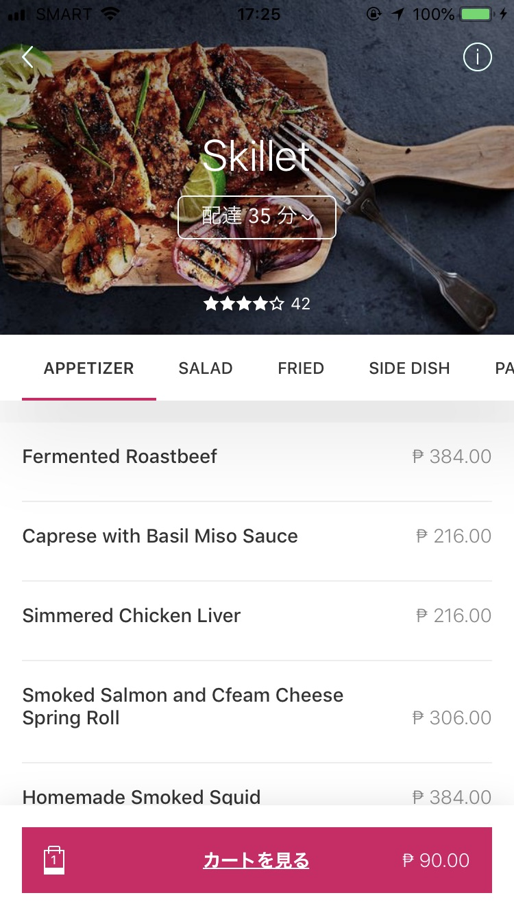 留学生必見!便利なフードデリバリーサービス「foodPanda」